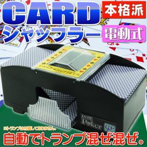 送料無料 本格カジノ電動式カードシャッフラー プライムポーカー トランプ カード シャッフラー 便利なトランプカードシャッフラー Ag032