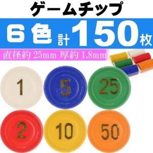 ゲームチップ2号 6色計150枚 直径25mm カジノチップ ルーレット バカラ ポーカー トランプゲーム 色々なゲームに使えるチップ Ag054|absolute