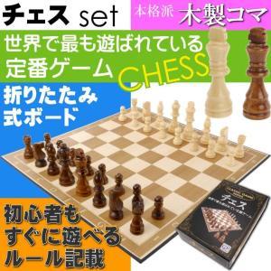 チェス 世界で最も遊ばれている盤ゲーム 本格的 木製コマ クラシックゲームシリーズ 本格的作り チェス セット 楽しいチェス Ag048|absolute
