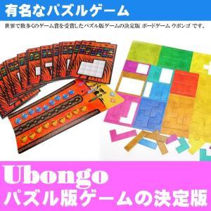 ウボンゴ スタンダード版 パズルを埋める速さを競うゲーム 世界で数多くのゲーム賞を受賞したパズル版ゲームの決定版 Ag050|absolute|02