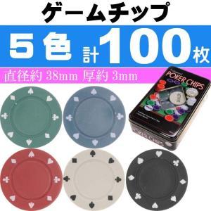 カードマーク ポーカーチップ 5色計100枚 カジノチップ 色々使えるゲームチップ ルーレットにも最適 Ag052|absolute