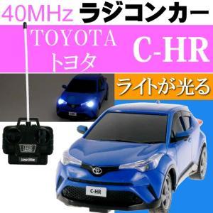送料無料 TOYOTA C-HR 青 ラジコンカー 40MHz ライトが光る トヨタ CHR 実車と同形状 細部に至るまで全てリアル ラジコン Ah068|absolute