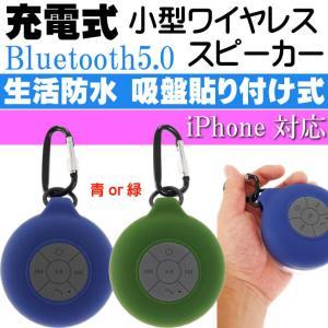 送料無料 Bluetooth ワイヤレススピーカー 充電式 緑or青色指定不可 キャンプ アウトドア レジャーに最適充電式スマホスピーカー Ah167|absolute