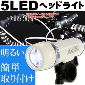送料無料 5連LED 自転車ヘッドライト ハンドライト 簡単着脱 ロードバイク クロスバイク 普通の自転車のライトに最適 Ah168|absolute