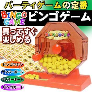 BINGOGAME ビンゴゲーム カード付 すぐに遊べる パーティ イベント 誕生会などに最適な盛り上がる定番ゲーム Ah174 Ah174|absolute