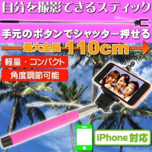 iPhone対応自撮り棒スティック桃 シャッター機能付自撮り棒 最大110cm自撮り棒 観光やレジャーで大活躍する自撮り棒 sale Ah123|absolute