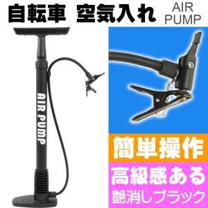 予約注文 送料無料 自転車 空気入れ 英式バルブ用 艶消しブラック 簡単操作の 自転車 空気入れ 細身で収納便利な 自転車 空気入れ Ah046|absolute