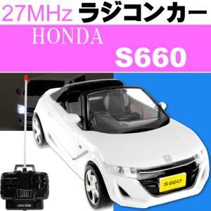 HONDA ホンダ S660 白 ラジコンカー ライト光る 実車と同形状 細部に至るまで全てリアルなラジコン Ah055|absolute