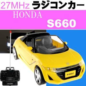 HONDA ホンダ S660 黄 ラジコンカー ライト光る 実車と同形状 細部に至るまで全てリアルなラジコン Ah104|absolute