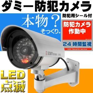 送料無料 ダミー防犯カメラ LED点滅機能で本物そっくり 360°横回転調節可能 配線不要 電池式 Ah152|absolute