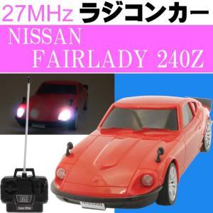 送料無料 日産 NISSAN フェアレディZ 240Z 赤 ラジコンカー 実車と同形状 細部に至るまで全てリアル ラジコン Ah047|absolute