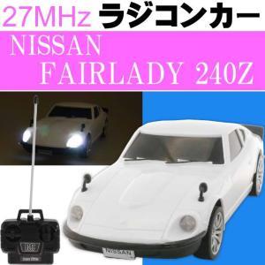 送料無料 日産 NISSAN フェアレディZ 240Z 白 ラジコンカー 実車と同形状 細部に至るまで全てリアル ラジコン Ah002|absolute