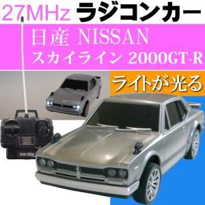 送料無料 日産 NISSAN スカイライン 2000 GT-R 灰 ラジコンカー 実車と同形状 細部に至るまで全てリアル ラジコン Ah054|absolute