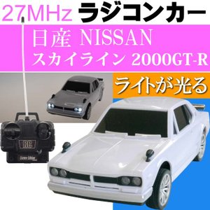 送料無料 日産 NISSAN スカイライン 2000 GT-R 白 ラジコンカー 実車と同形状 細部に至るまで全てリアル ラジコン Ah050|absolute