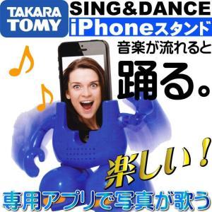 iPhoneスタンドTAKARA TOMY踊るフェイススタンド青 カワイイiPhoneスタンド おもちゃのような感じのiPhoneスタンド 踊るiPhoneスタンド sale Ah109|absolute