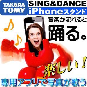 iPhoneスタンドTAKARA TOMY踊るフェイススタンド赤 カワイイiPhoneスタンド おもちゃのような感じのiPhoneスタンド 踊るiPhoneスタンド sale Ah100|absolute