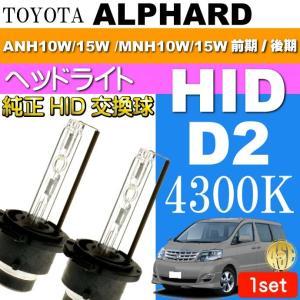 アルファード D2C D2S D2R HIDバルブ 4300Kバーナー2本 ALPHARD H14.5〜H20.4 ANH10W/15W /MNH10W/15W 前期後期 純正交換球 as60464K|absolute