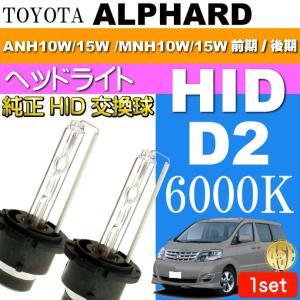 アルファード D2C D2S D2R HIDバルブ 6000Kバーナー2本 ALPHARD H14.5〜H20.4 ANH10W/15W /MNH10W/15W 前期後期 純正交換球 as60466K|absolute
