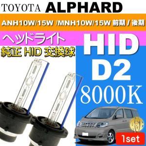 アルファード D2C D2S D2R HIDバルブ 8000Kバーナー2本 ALPHARD H14.5〜H20.4 ANH10W/15W /MNH10W/15W 前期後期 純正交換球 as60468K|absolute
