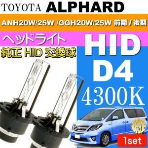 アルファード D4C D4S D4R HIDバルブ 4300Kバーナー2本 ALPHARD H20.5〜H26.12 GGH20W/25W 前期 後期 純正HIDバルブ 交換球 as60554K|absolute