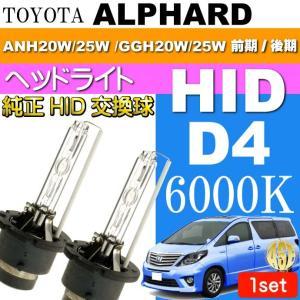 アルファード D4C D4S D4R HIDバルブ 6000Kバーナー2本 ALPHARD H20.5〜H26.12 GGH20W/25W 前期 後期 純正HIDバルブ 交換球 as60556K|absolute