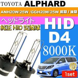 アルファード D4C D4S D4R HIDバルブ 8000Kバーナー2本 ALPHARD H20.5〜H26.12 GGH20W/25W 前期 後期 純正HIDバルブ 交換球 as60558K|absolute
