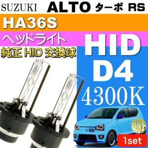 アルト ターボ RS D4C D4S D4R HIDバルブ 35W 4300K バーナー 2本 ALTO TUBO RS H27.5〜 HA36S 純正HIDバルブ 交換球 as60554K|absolute