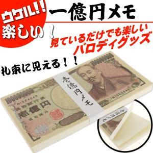 ウケル。楽しい一億円メモ まるで帯付きの札束みたいなメモ帳 お金イラストのメモ帳 笑えるメモ帳 パロディグッズ An099|absolute