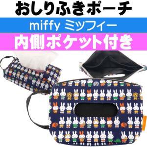 送料無料 miffy ミッフィー 消臭おしりふきポーチ K-8752 キャラクターグッズ おしりふきウエットティッシュ入れポーチ Ap046|absolute
