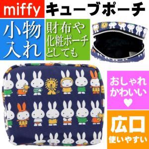 送料無料 miffy ミッフィー キューブポーチ 小物入れ K-8762 キャラクターグッズ 化粧ポーチ Ap071|absolute