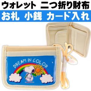 送料無料 スヌーピー ウォレット 二つ折り財布 パスケースレインボー K3286B キャラクターグッズ お札 小銭入れ クレジットカード入れ Ap023|absolute