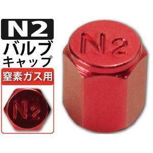 N2キャップ1個 窒素ガス用タイヤバルブキャップピンク 窒素ガス用N2タイヤバルブキャップ 簡単装着タイヤバルブキャップ AR04|absolute