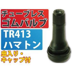 送料無料 ハマトンTR413チューブレスゴムバルブ1本 タイヤゴムバルブ 簡単装着TR413ゴムバルブ 普通のTR413ゴムバルブ AR06
