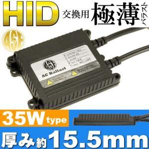 ASE HID交換用バラスト1個 35Wデジタルバラスト 極薄15.5mm交流バラスト ASE HID バラスト as9000ba35|absolute