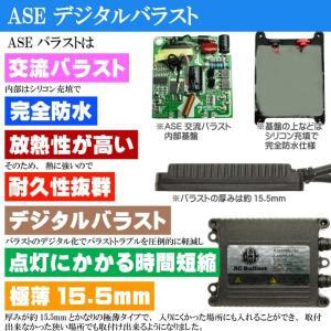 送料無料 ASE HID交換用バラスト1個 35Wデジタルバラスト 極薄15.5mm交流バラスト ASE HID バラスト as9000ba35|absolute|02