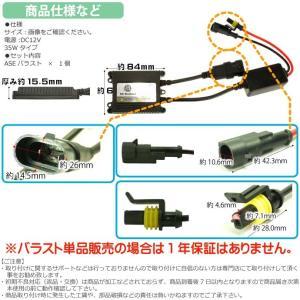 送料無料 ASE HID交換用バラスト1個 35Wデジタルバラスト 極薄15.5mm交流バラスト ASE HID バラスト as9000ba35|absolute|03