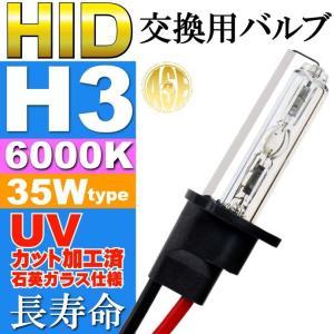 ASE HID H3バーナー35W6000K HID H3バルブ1本 爆光HID H3バルブ 明るい交換用HID H3バーナー as9002bu6k|absolute