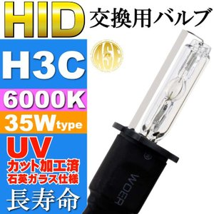 ASE HID H3Cバーナー35W6000K HID H3Cバルブ1本 爆光HID H3Cバルブ 明るい交換用HID H3Cバーナー as9003bu6k|absolute