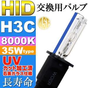 ASE HID H3Cバーナー35W8000K HID H3Cバルブ1本 爆光HID H3Cバルブ 明るい交換用HID H3Cバーナー as9003bu8k|absolute