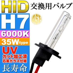 ASE HID H7バーナー35W6000K HID H7バルブ1本 爆光HID H7バルブ 明るい交換用HID H7バーナー as9005bu6k|absolute