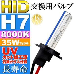 ASE HID H7バーナー35W8000K HID H7バルブ1本 爆光HID H7バルブ 明るい交換用HID H7バーナー as9005bu8k|absolute