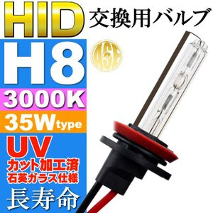 ASE HID H8バーナー35W3000K HID H8バルブ1本 爆光HID H8バルブ 明るい交換用HID H8バーナー as9006bu3k|absolute