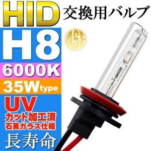 ASE HID H8バーナー35W6000K HID H8バルブ1本 爆光HID H8バルブ 明るい交換用HID H8バーナー as9006bu6k|absolute