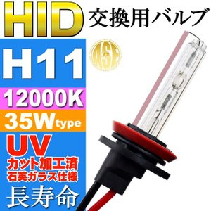 ASE HID H11バーナー35W12000K HID H11バルブ1本 爆光HID H11バルブ 明るい交換用HID H11バーナー as9007bu12k absolute