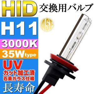 ASE HID H11バーナー35W3000K HID H11バルブ1本 爆光HID H11バルブ 明るい交換用HID H11バーナー as9007bu3k|absolute