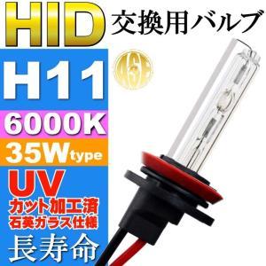 ASE HID H11バーナー35W6000K HID H11バルブ1本 爆光HID H11バルブ 明るい交換用HID H11バーナー as9007bu6k|absolute