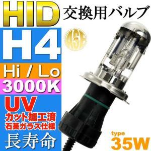 ASE HID H4 Hi/Loバーナー35W3000K HID H4バルブ1本 爆光HID H4バルブ 明るい交換用HID H4バーナー as9011bu3k|absolute