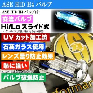 ASE HID H4 Hi/Loバーナー35W6000K HID H4バルブ1本 爆光HID H4バルブ 明るい交換用HID H4バーナー sale as9011bu6k|absolute|02