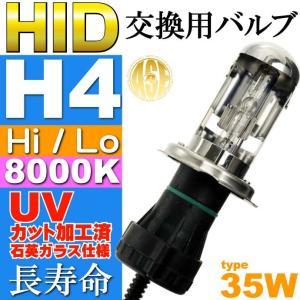 ASE HID H4 Hi/Loバーナー35W8000K HID H4バルブ1本 爆光HID H4バルブ 明るい交換用HID H4バーナー as9011bu8k|absolute