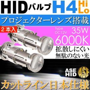 ASE HID H4 Hi Loプロジェクター 6000Kバルブ2本 プロジェクターレンズ H4 35Wバーナー HIDキット交換用バルブ sale as9020bu6K|absolute